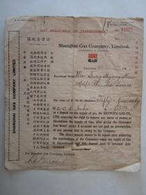 民国38年上海煤气股份有限公司保证金收据
