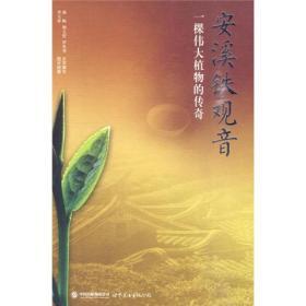 安溪铁观音:一棵伟大植物的传奇
