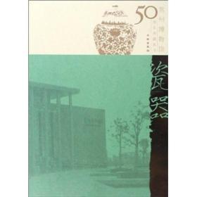 瓷器/常州博物馆50周年典藏丛书 常州博物馆 文物出版社 9787