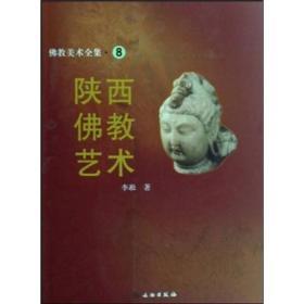 佛教美术全集8·陕西佛教艺术  1I30a