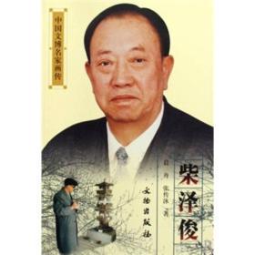 中国文博名家画传:柴泽俊