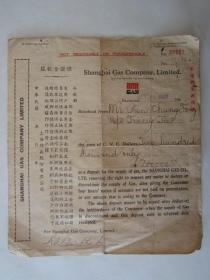 民国36年上海煤气股份有限公司保证金收据