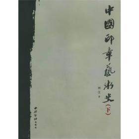 中国印章艺术史(上下)
