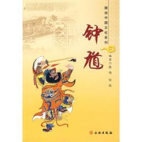 图说中国文化系列:钟馗