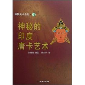 佛教美术全集12·神秘的印度唐卡艺术  1I30a