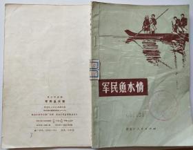 《军民鱼水情》(馆藏书,带语录、带插图)