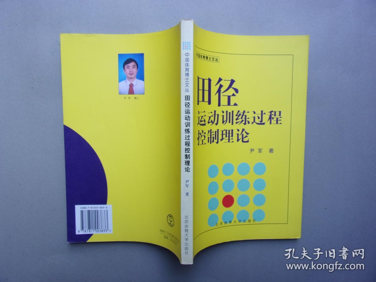 中国体育博士文丛--田径运动训练过程控制理论(库存书)