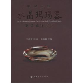 中国古代水晶玛瑙器:刘氏藏玉(2)