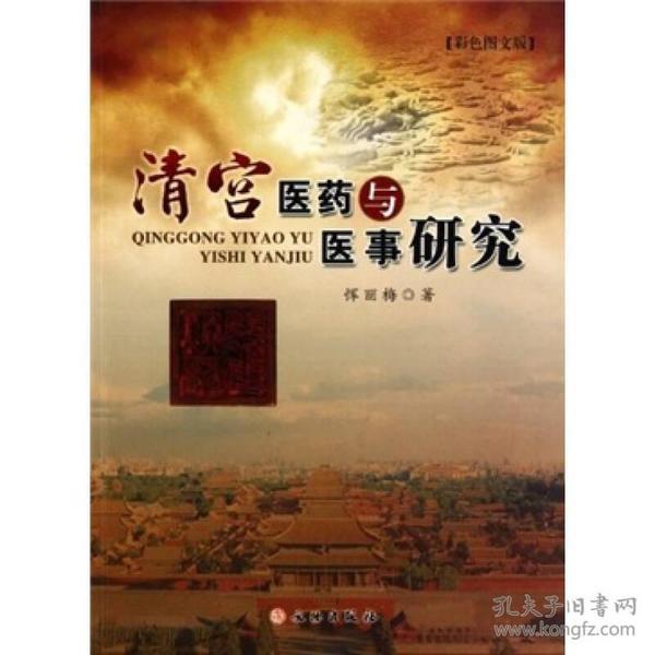 清宫医药与医事研究(彩色图文版)