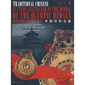 奥运奖牌上的中国文化:中国印和玉璧