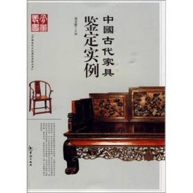 中国古代家具鉴定实例