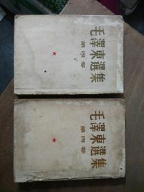 毛泽东选集第四卷《2本》《挂刷邮寄邮费12元》