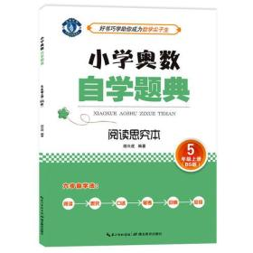 小学奥数自学题典·5年级上册·阅读思究本(BS 北师版)