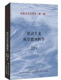 9787540682040/社会主义五百年 第一卷--社会主义从空想到科学