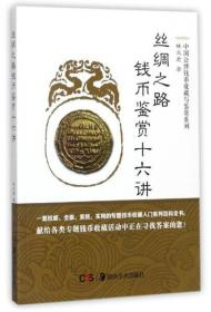 丝绸之路钱币鉴赏十六讲/中国公博钱币收藏与鉴赏系列