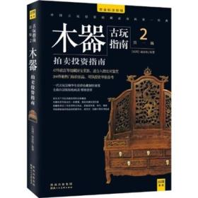 9787536825680-dy-古玩指南(1辑)(套装共2册)