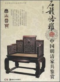石韵恪雅-中国明清家具鉴赏