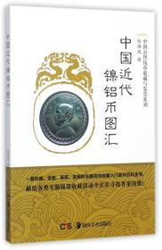 中国近代镍铝币图汇/中国公博钱币收藏与鉴赏系列