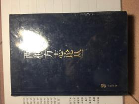 全新未开封  中华书局  硬精装【西樵方志论丛】全一册