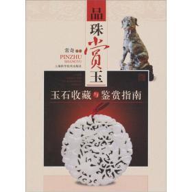 品珠赏玉 玉石收藏与鉴赏指南 常奇 上海科学技术出版社 9787547813072