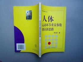 中国体育博士文丛---人体运动环节重量参数测量新思路(库存书)