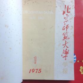 北京师范大学学报 1975.1-6合订本
