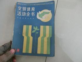 82年版馆藏书【 文娱体育活动全书】上册 、中国青年出版社、C架7层