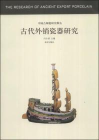 中国古代陶瓷研究辑丛:古代外销瓷器研究(有少许笔记,品相近新)
