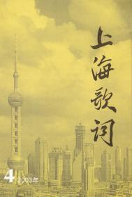 上海歌词[2003年第4期,总第49期]
