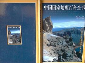 中国国家地理百科全书(二).