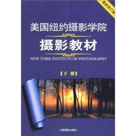 满29包邮 最新修订版II 美国纽约摄影学院摄影教材(上下)全套共2册 第二2版