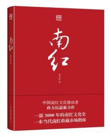 南红-中国收藏