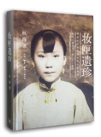 妆匣遗珍:明清至民国时期女性传统银饰
