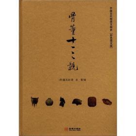 (精)文博典藏010:骨董十三说(彩色图文版)