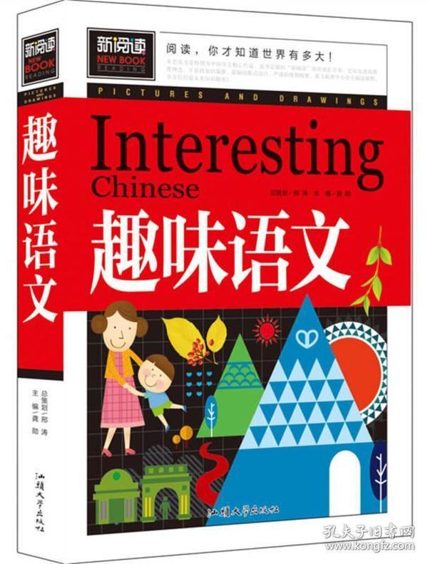 (彩图版)青少版新阅读:趣味语文