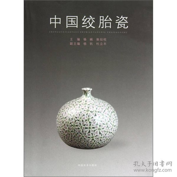 中国绞胎瓷