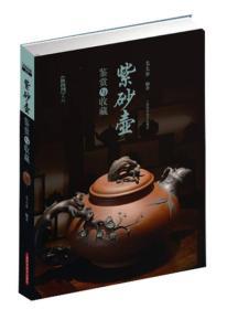 【正版】紫砂壶鉴赏与收藏 毛大步编著