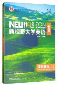 正版8成新新视野大学英语读写教程1(智慧版 第3版)丁雅萍 吴勇 郑9787513590273