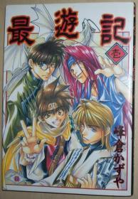 日文原版漫画书 最遊记 (1) (GFC) コミックス – 1997/10 峰仓かずや  (著)