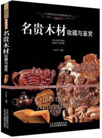 世界高端文化珍藏图鉴大系:珍稀华美——名贵木材收藏与鉴赏