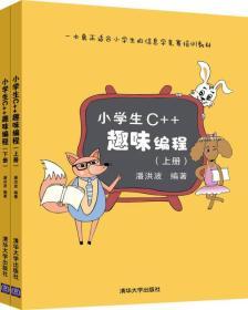 小学生C++趣味编程(套装共2册)