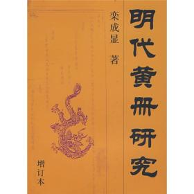 明代黄册研究(增订本)