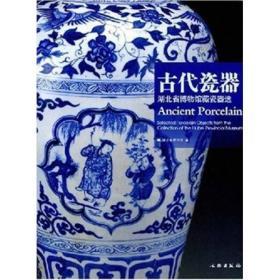 长江中游文明之旅:古代瓷器(湖北省博物馆藏瓷器选)