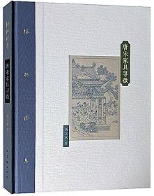 棔柿楼集:卷二.唐宋家具寻微