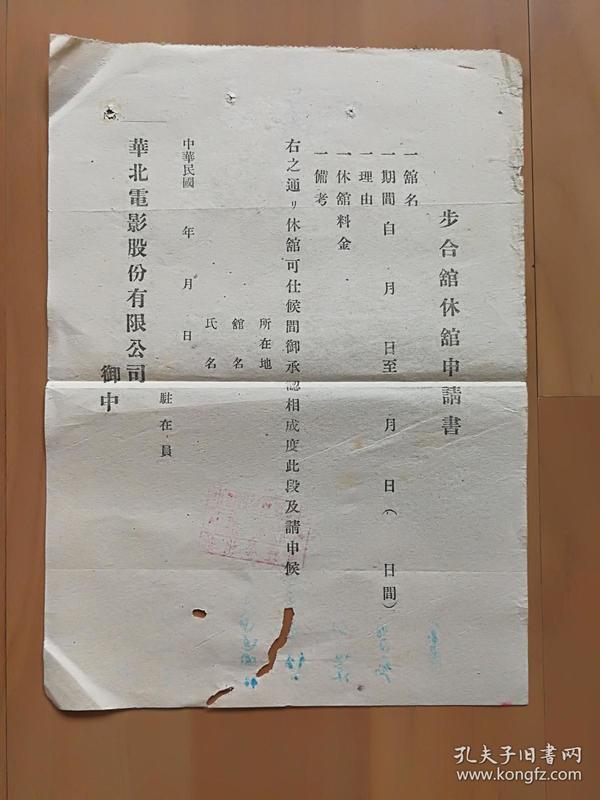 民國:步合館休館申請書,華北電影股份有限公司
