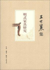 YL明式家具研究-王世襄集