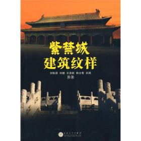 紫禁城建筑纹样