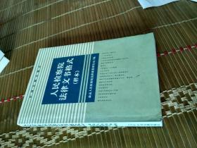 人民检察院法律文书格式(样本)