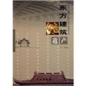 东方建筑遗产(2011年卷)