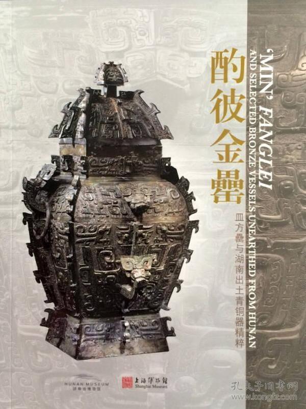 酌彼金罍:皿方罍與湖南出土青銅器精粹
